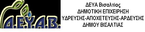 ΔΕΥΑ ΒΙΣΑΛΤΙΑΣ
